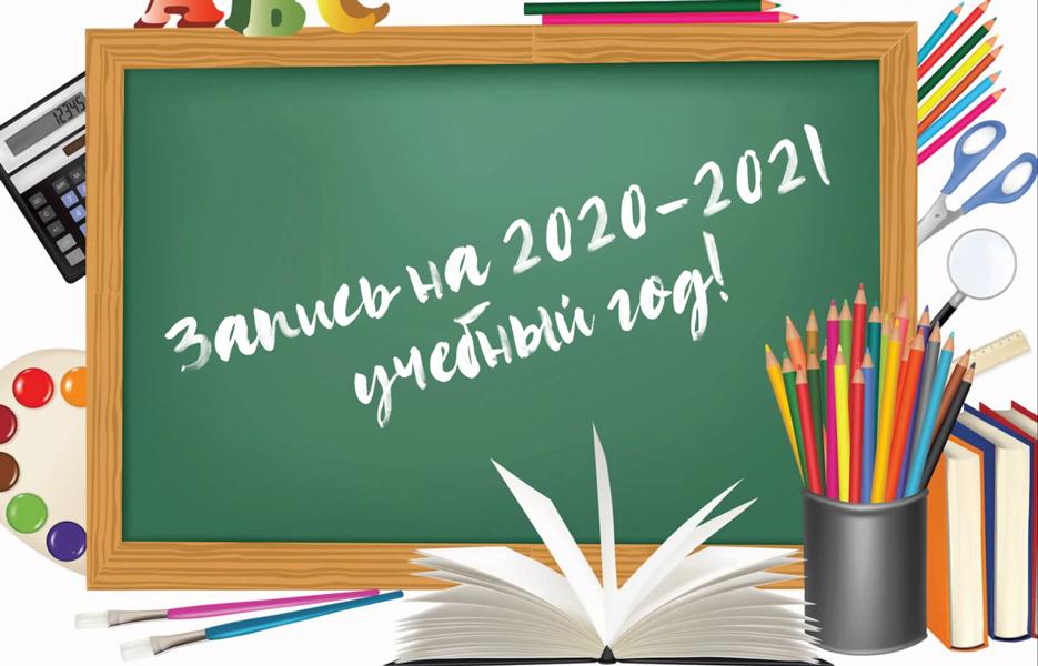 Запись на 2020-2021  учебный год!