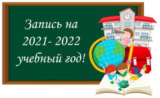 Запись на 2021 – 2022 учебный год!